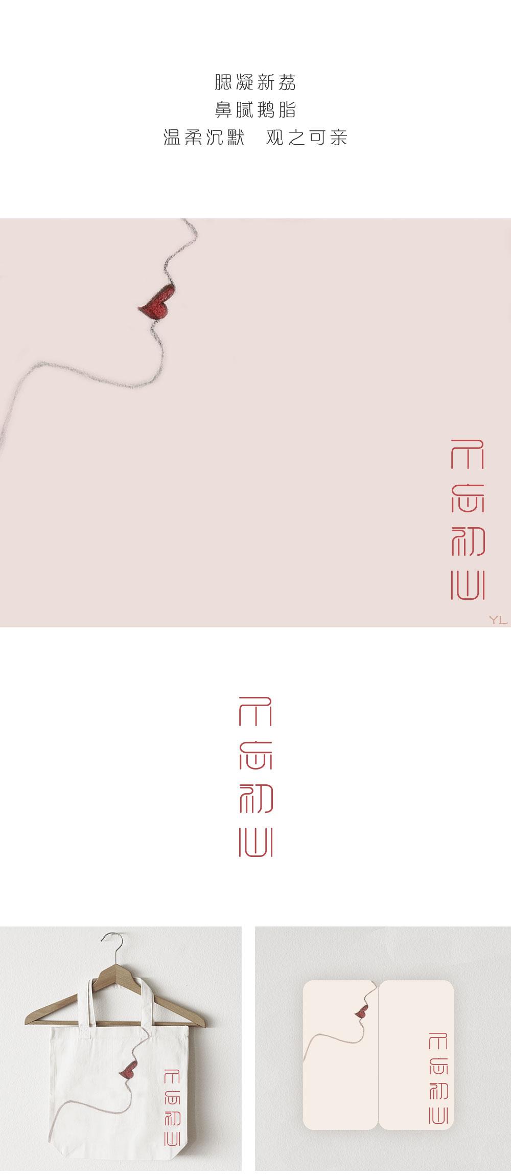"""第一次将简单手绘和字体设计相结合,美人侧脸与""""不忘初心"""",表达出美好"""