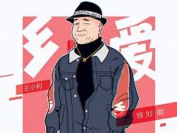 乡村爱情11插画作品