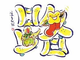 桂花桂-桂林方言漫解-001