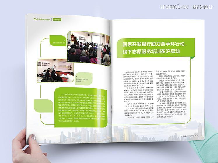人口福利基金会·2017年7期·月刊设计   海空设计出品图片