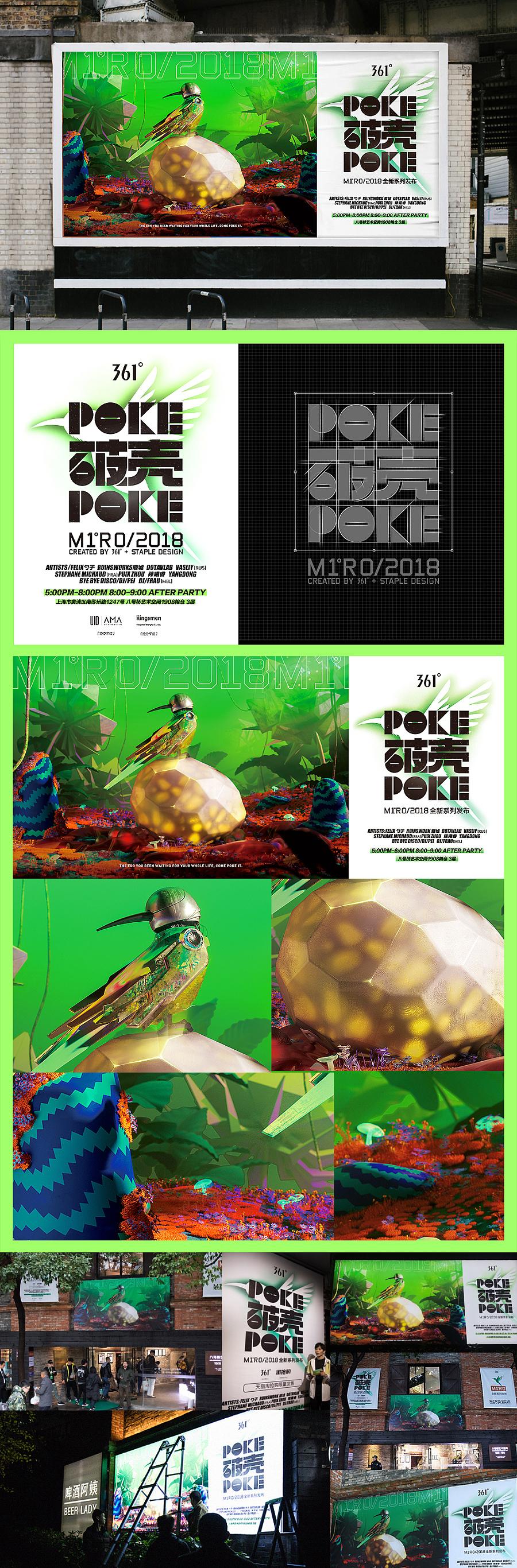 查看《M1°RO「破壳而出」潮流艺术展与新品发布会》原图,原图尺寸:1000x3035