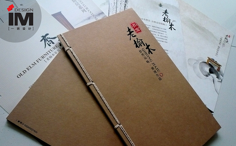 老榆木画册设计,打孔线装,封面牛皮纸,烫黑图片