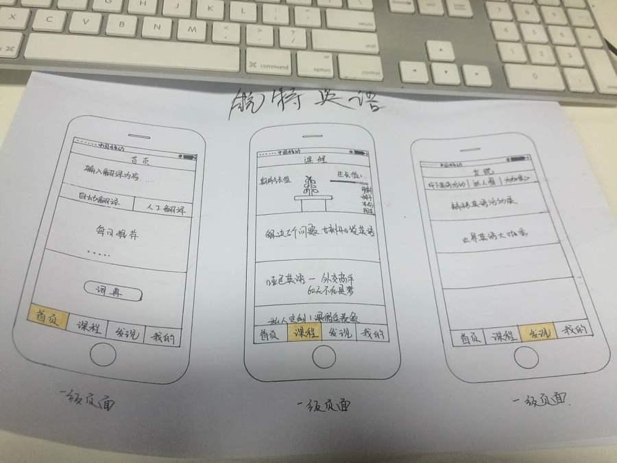 口袋英语学习卡app产品原型设计图片