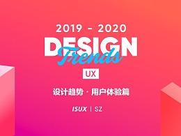 2019-2020 設計趨勢 · 用戶體驗篇