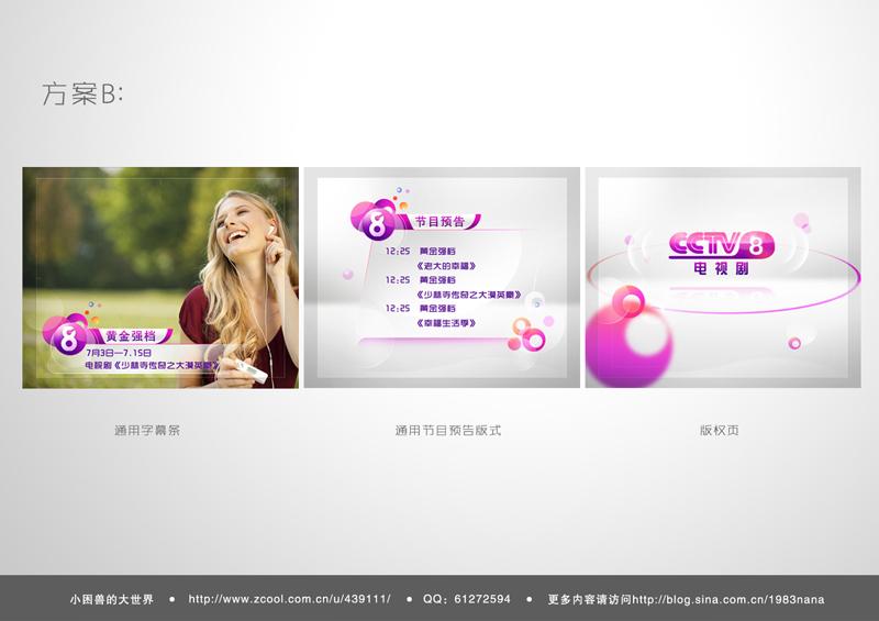 查看《CCTV8频道体系2012改版创意稿》原图,原图尺寸:800x565