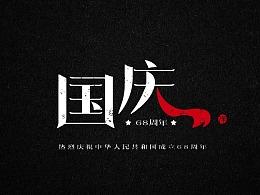 国庆-宋体字集