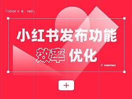 花城·小红书发布功能效率优化