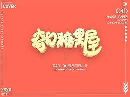 C4D三维设计-娱乐节目片头『奇幻糖果屋』创作~
