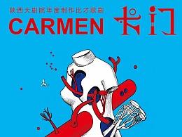 贺冰凇视觉艺术原创:歌剧《卡门》海报、动画、雕塑