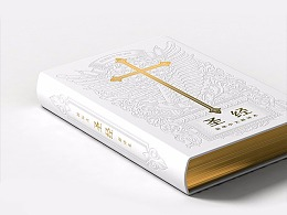 一本匠心之作:圣经 雅金