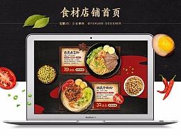 美食电商网站首页装修/桂林速食米粉/中式古朴风排版