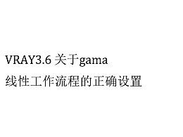 VRAY3.6 关于gama和线性工作流程的正确设置