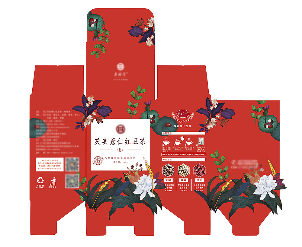 平面包装设计 手绘临摹 红豆薏米茶包装 淘宝祛湿茶