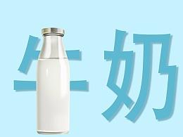 牛奶瓶  临摹