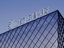 西安新概念品牌设计vis案例 驰华科技