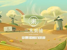 三米粥铺—新外卖包装插画