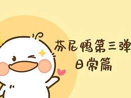 芬尼鸭3日常篇(表情包)