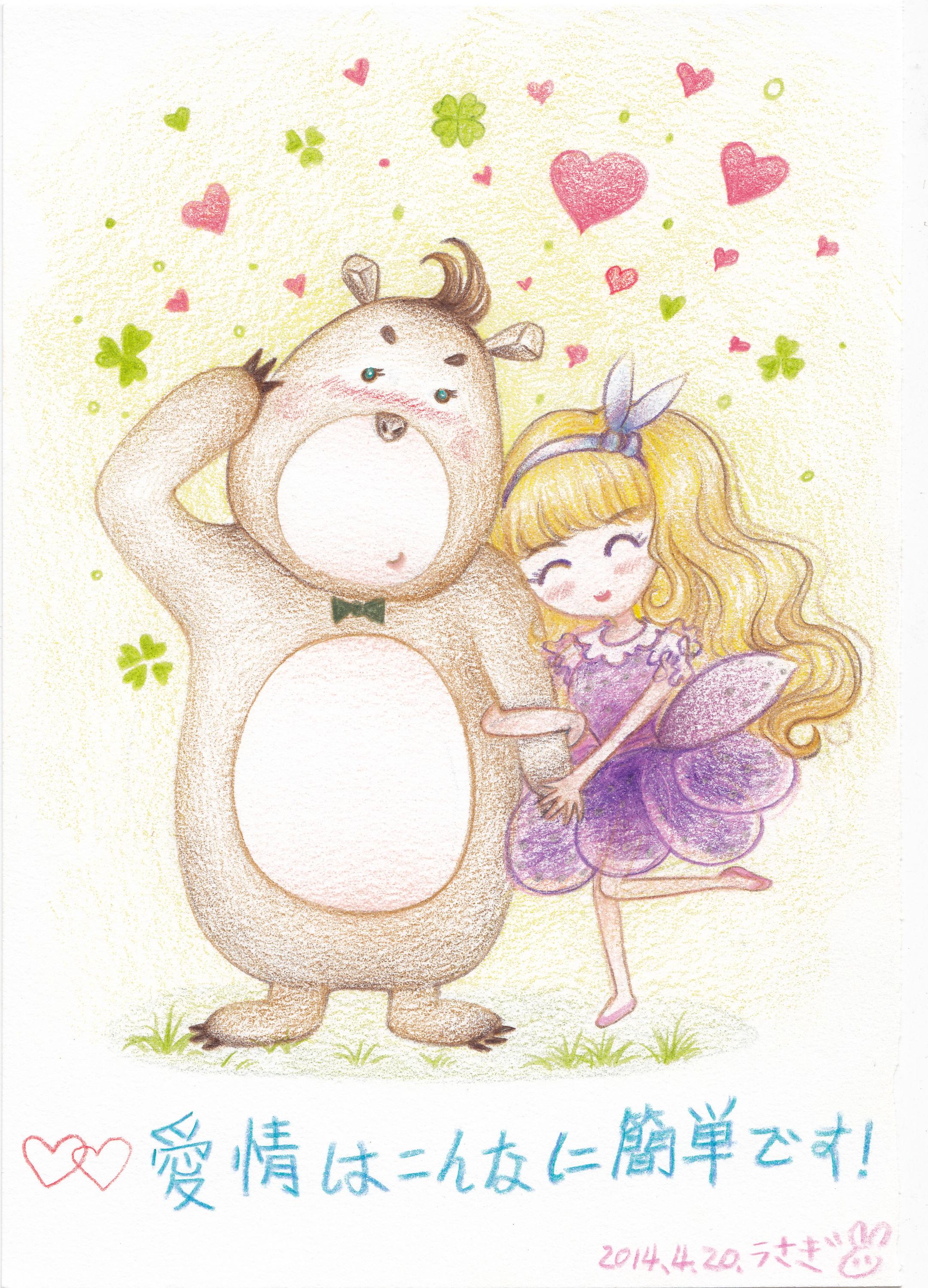 彩铅爱情手绘图