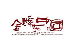 贰婶手写--奇妙的中国汉字【奥运精神】