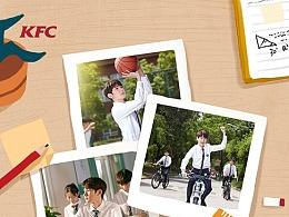KFC毕业季h5