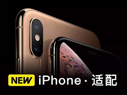 【超全面】2018 iPhone XS、Max、XR 全面屏·适配攻略