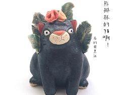 熊撼林的猫陶偶 春夏之物
