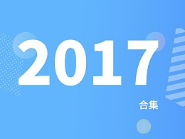 2017下半年合集