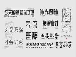 || 字体设计 ||
