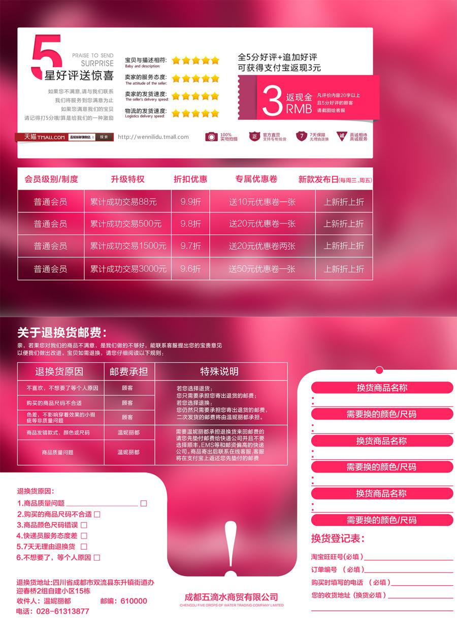 海报天猫淘宝商标推广关联钻展直通车全屏女鞋红娘设计图图片