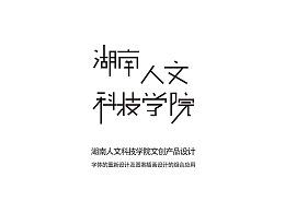 湖南人文科技学院文创产品设计