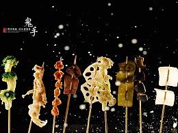 「美食摄影」中式小吃  南京商业美食摄影