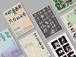 七月份字体与海报设计大集合