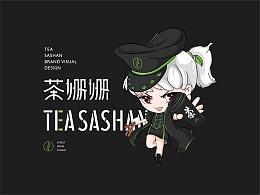 「33TEA茶姗姗」品牌设计