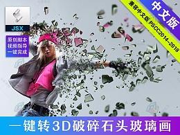 003PS动作3D立体碎块粒子碎片化脚本中文版