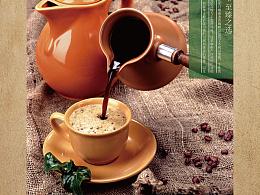 星巴克咖啡宣传页设计