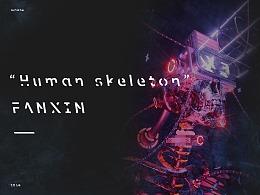 "FANXIN-概念渲染-""Human skeleton"""