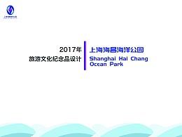 上海海昌海洋公园旅游纪念品