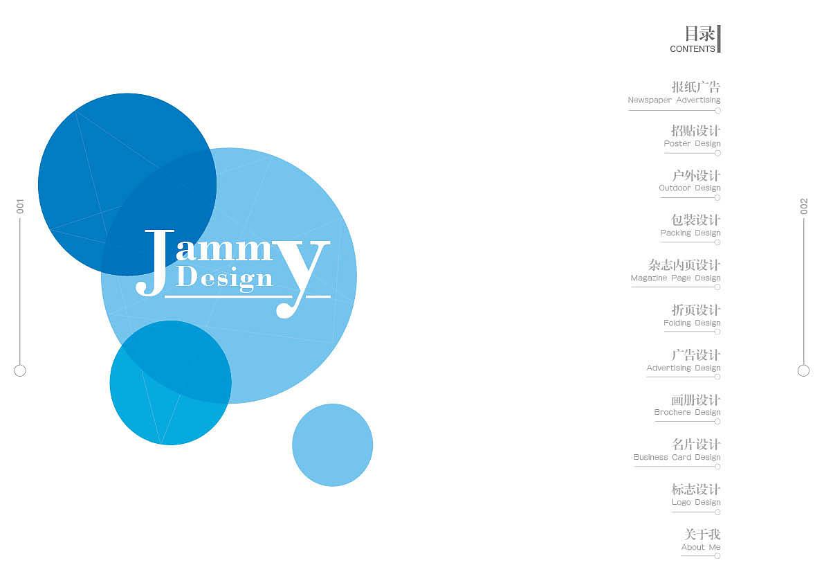 jammy作品集图片