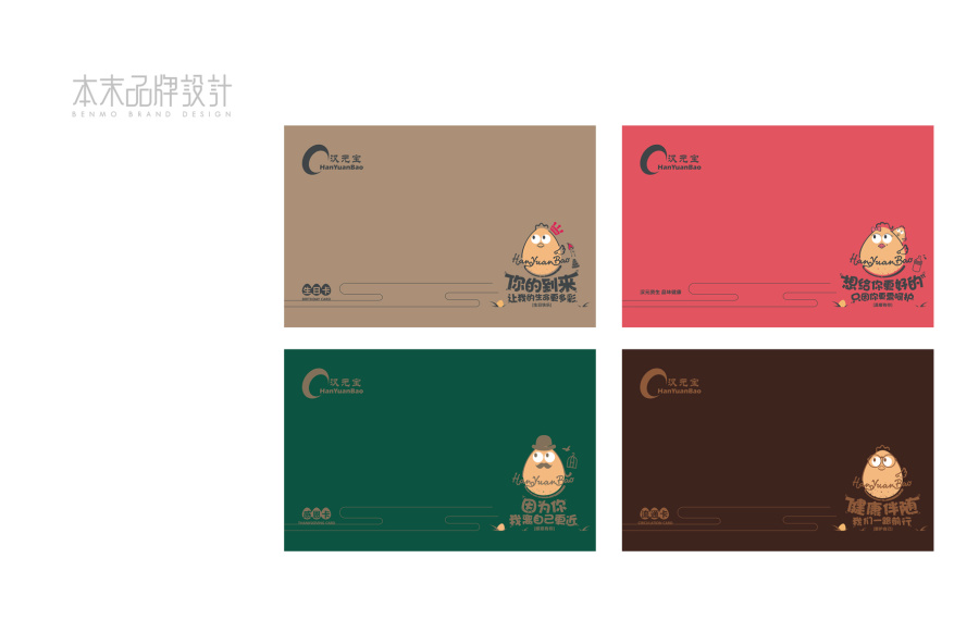 鸡蛋的本末|VI/CI|品牌|心声平面-原创设计宝安西乡深圳平面设计招聘图片