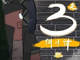距《孤雄》 PV与大家见面还有3天!