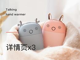 详情页*3 暖手宝/蓝牙耳机/无线充电器