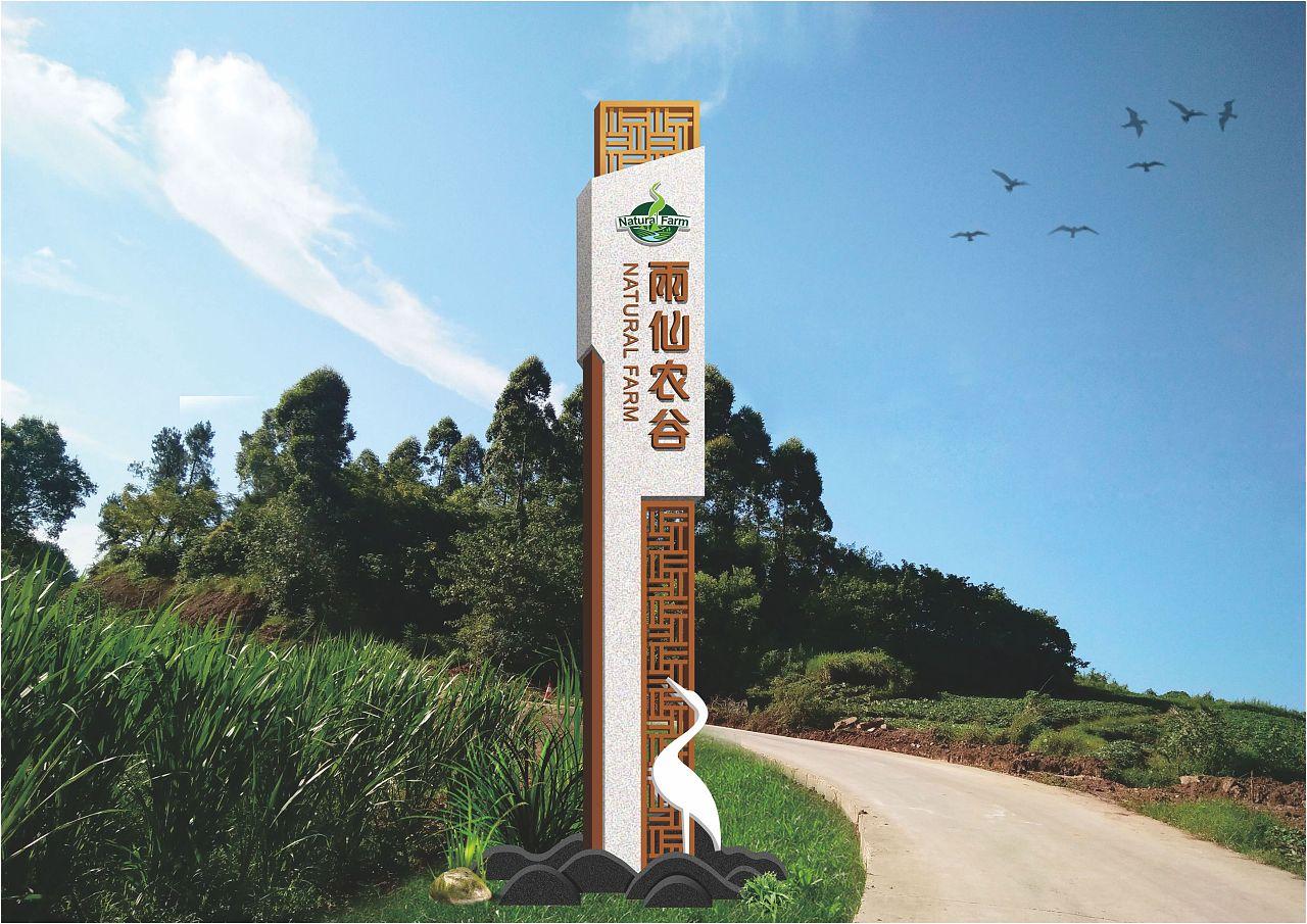 导视系统 标识标牌 美丽乡村建设图片