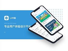 UI中国APP iOS设计