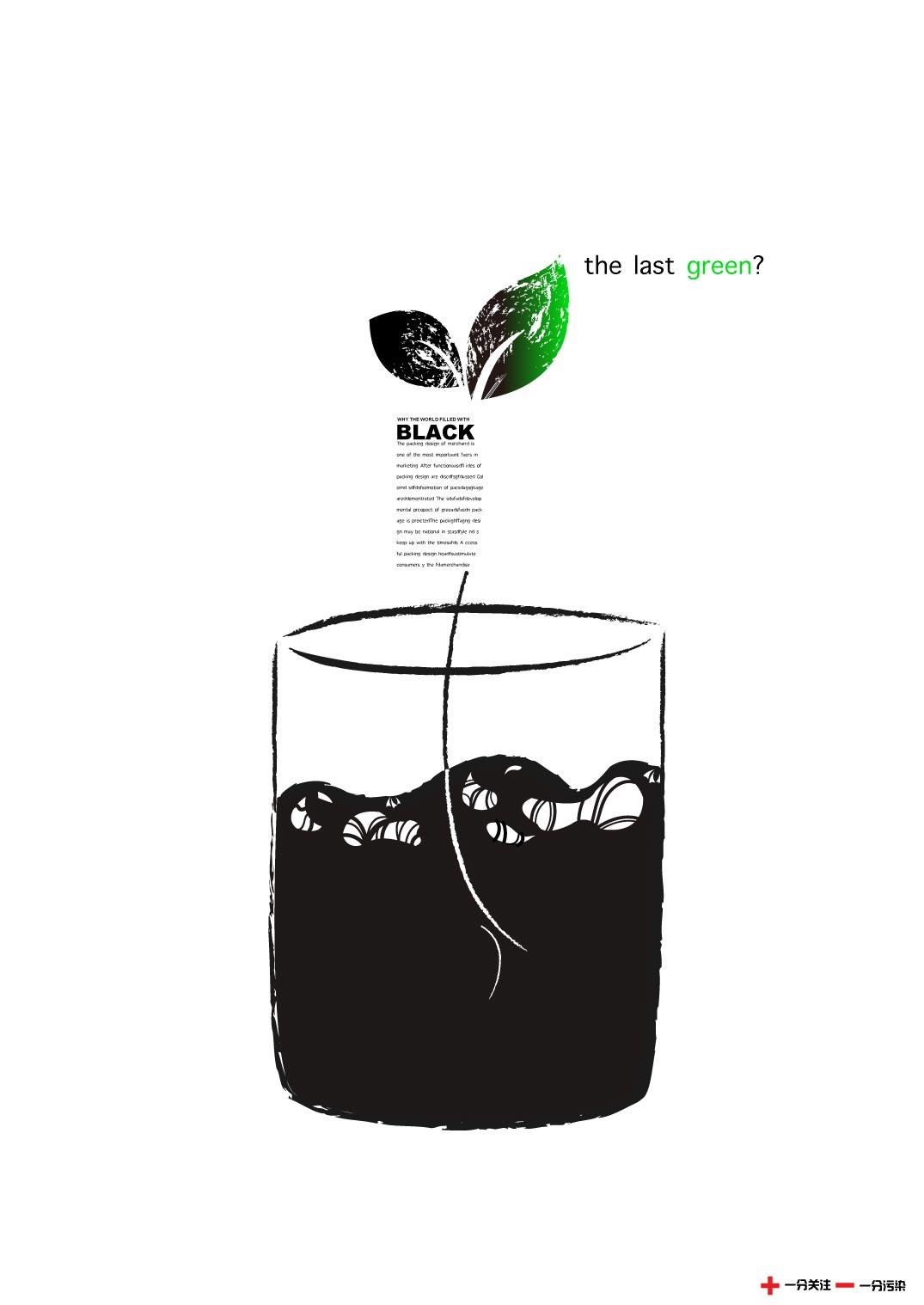 环保主题系列海报