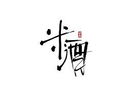 柒月书法字体