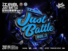 江小白JustBattle国际街舞赛事总决赛Vol.3
