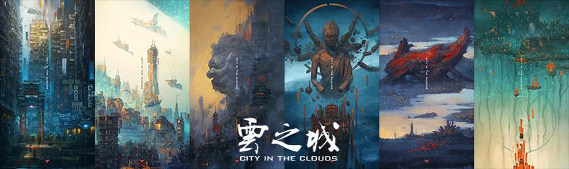 查看《云之城-CITY IN THE CLOUDS(二)》原图,原图尺寸:804x240