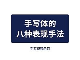 张泽坚手写集 | 手写体的八种表现手法