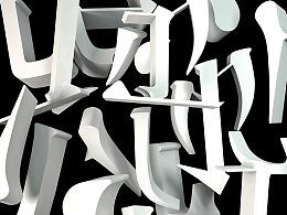 解构的汉字