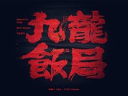 书法商写 书法定制 石头许4月 日本字体 字体设计 茶